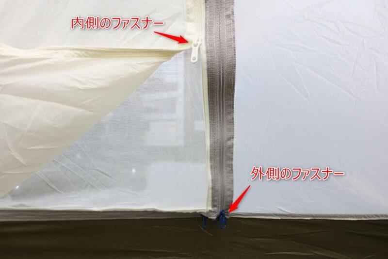 プロモンテ・VLシリーズ・入口ファスナー