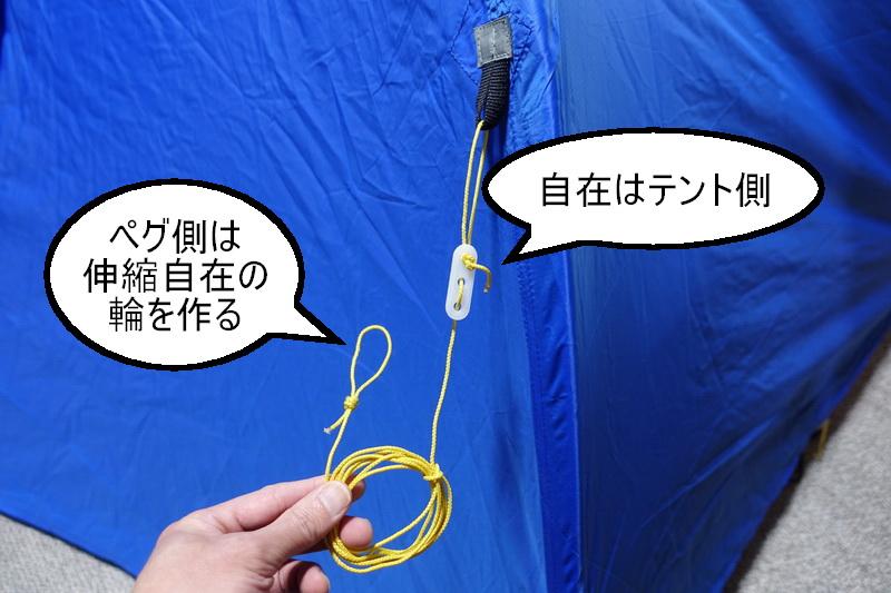 張綱の自在をペグ側からテント側へ付け替える