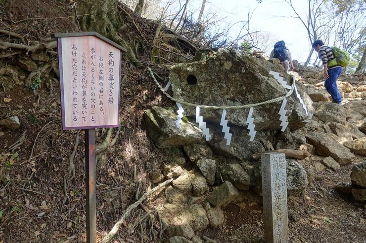 丹沢・大山・天狗の鼻突き岩