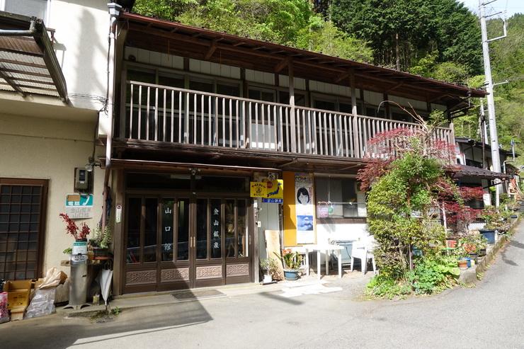 雁ヶ原摺山・金山鉱泉(山口館)