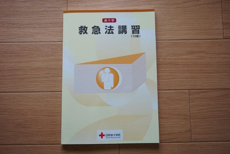 赤十字救急法講習