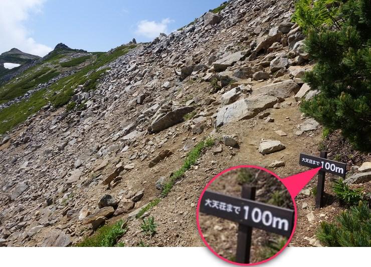 大天荘まで100m地点
