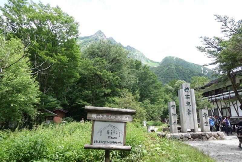 明神館から明神岳