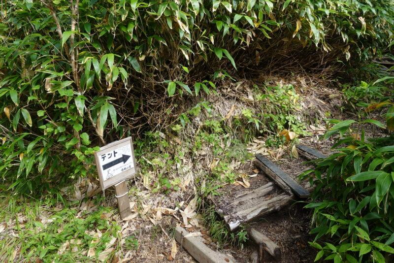 合戦小屋のテント場の入り口