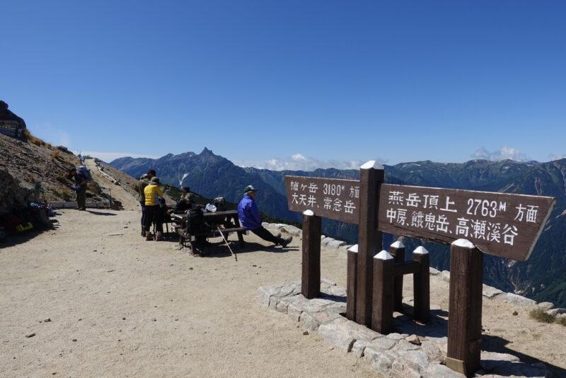 燕山荘からの景色