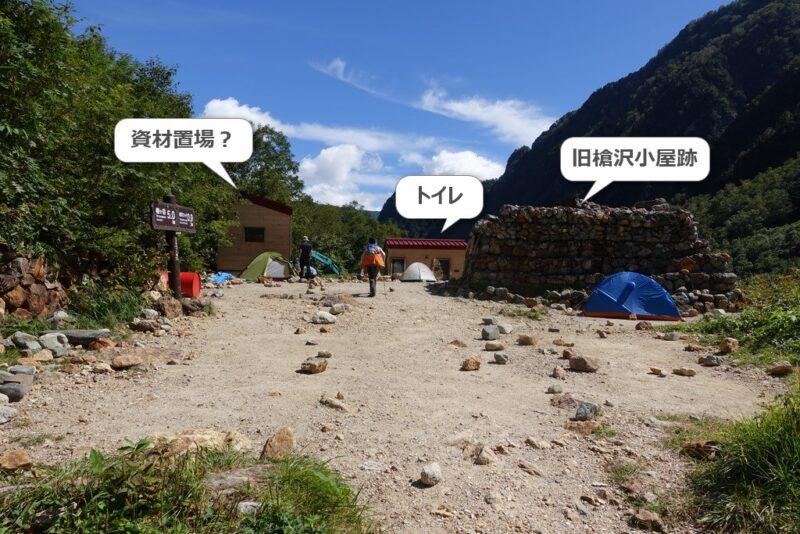 槍沢キャンプ場(ババ平)