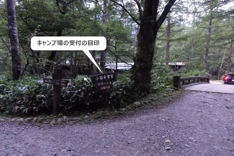 小梨平キャンプ場の入り口