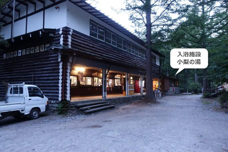 小梨平キャンプ場の受付