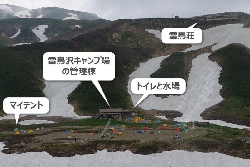 雷鳥沢キャンプ場(雷鳥坂方面から見たところ)