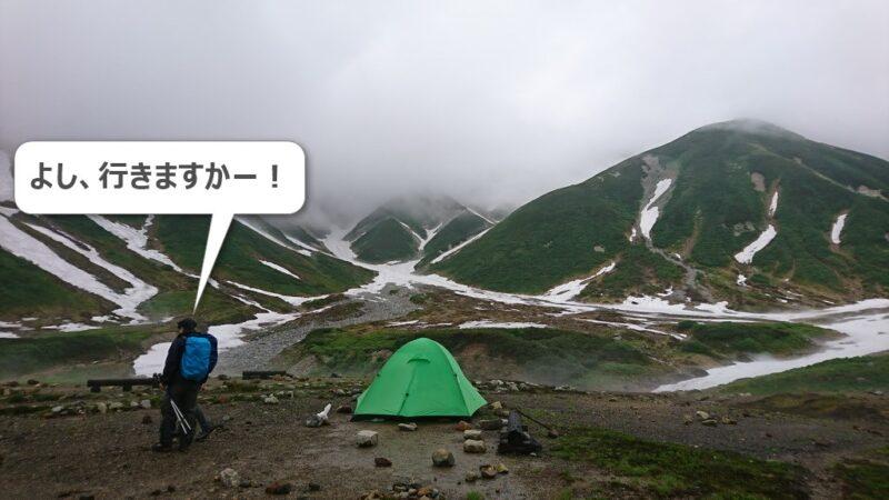 雷鳥沢キャンプ場とマイテント(翌朝9:20頃)