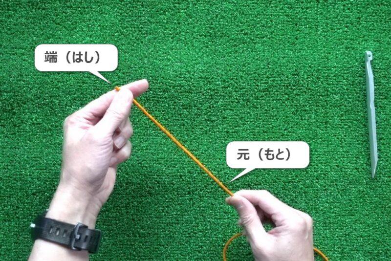 エバンスノットの結び方(後輪方式①)