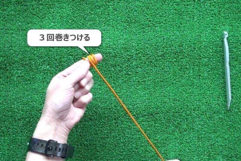 エバンスノットの結び方(後輪方式②)