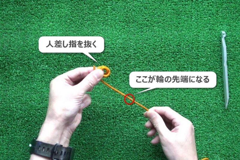 エバンスノットの結び方(後輪方式③)