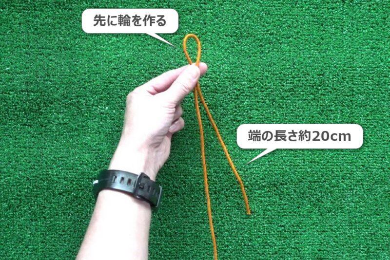 エバンスノットの結び方(先輪方式①)