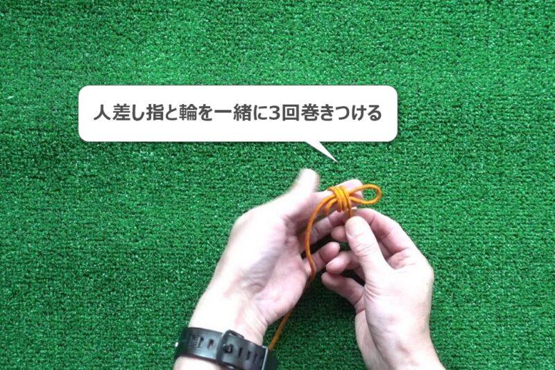 エバンスノットの結び方(先輪方式③)