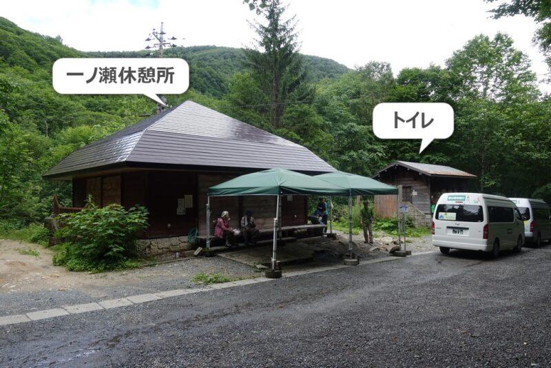 一ノ瀬休憩所