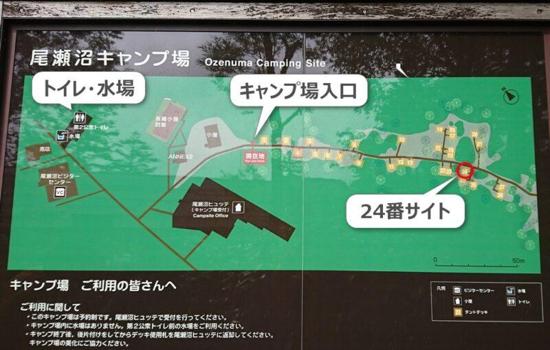 尾瀬沼キャンプ場案内版