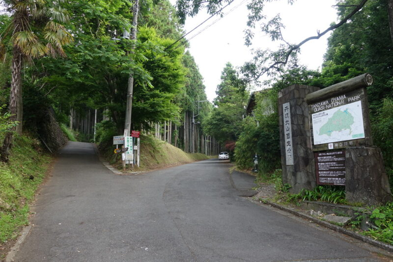 塔ノ岳・大倉尾根登山口