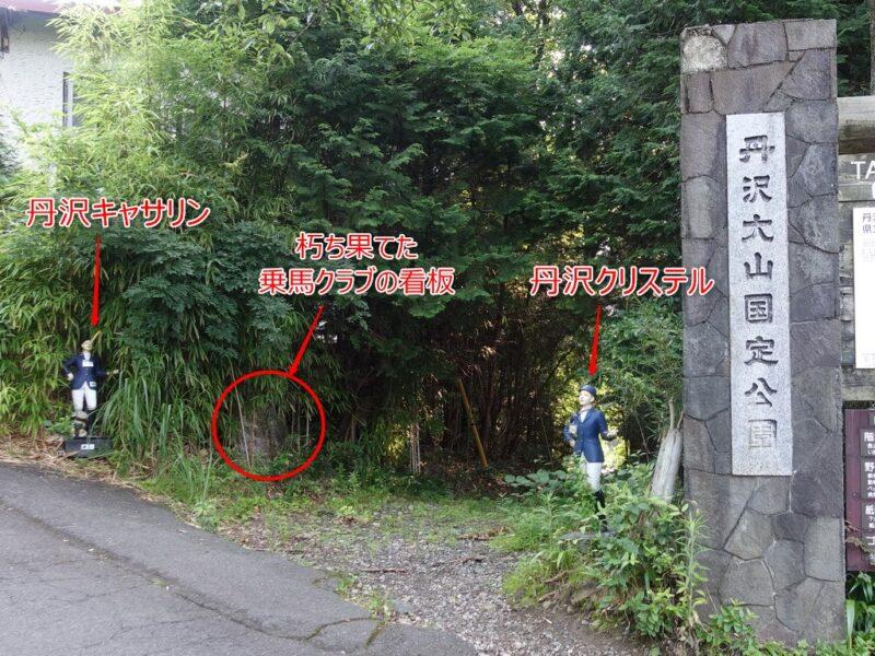 丹沢乗馬クラブ入口