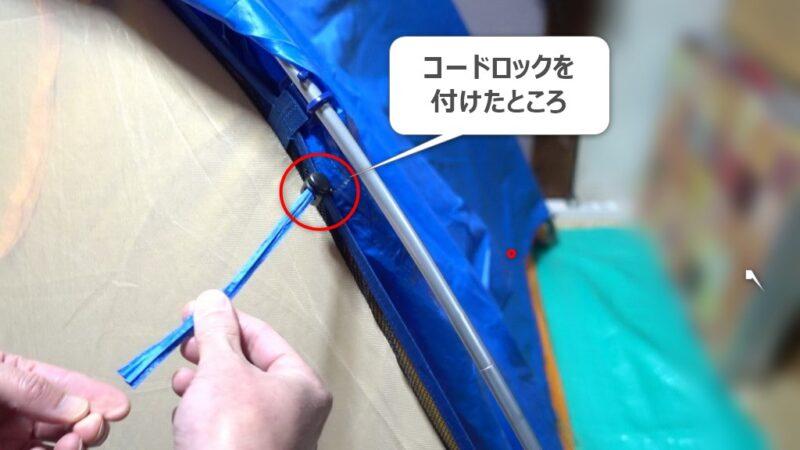 ダンロップ・VS20~ヒモ改造