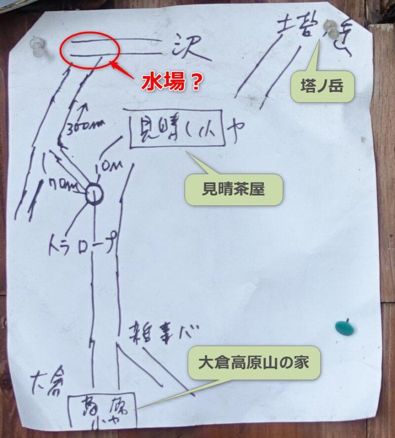 大倉高原山の家の近くの水場(沢)~手書き地図