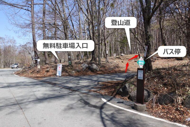 瑞牆山荘~バス停・無料駐車場入口・登山道