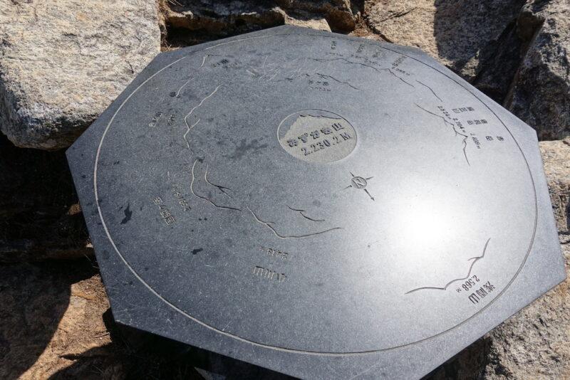 瑞牆山の山頂~方位盤