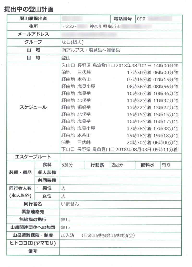 コンパス・登山計画書(登山届)