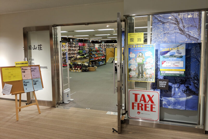 好日山荘横浜店2F