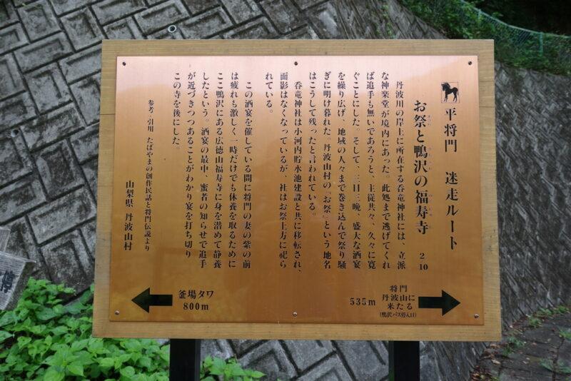 平将門 迷走ルート 2/10