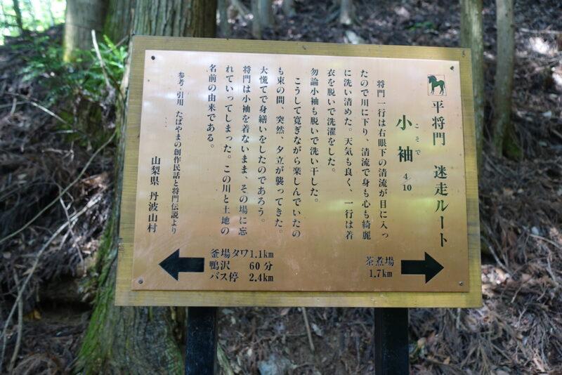 平将門 迷走ルート 4/10