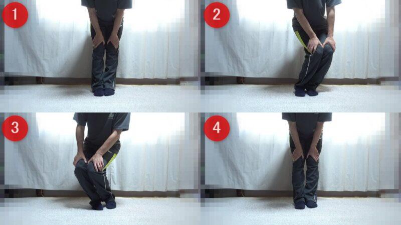 膝を回す(右回り)