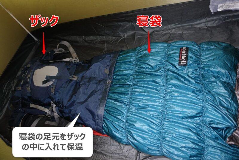オスプレイ・エーサー60+モンベル・U.L.ダウンハガー#3