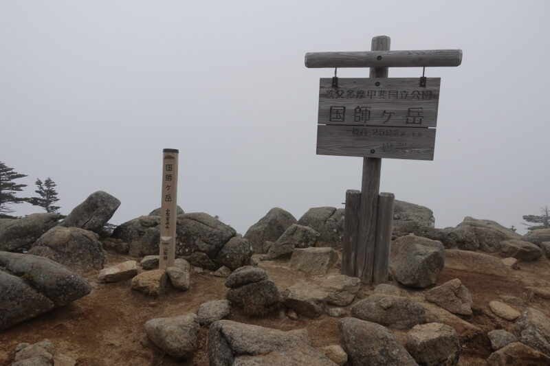 国師ヶ岳の山頂