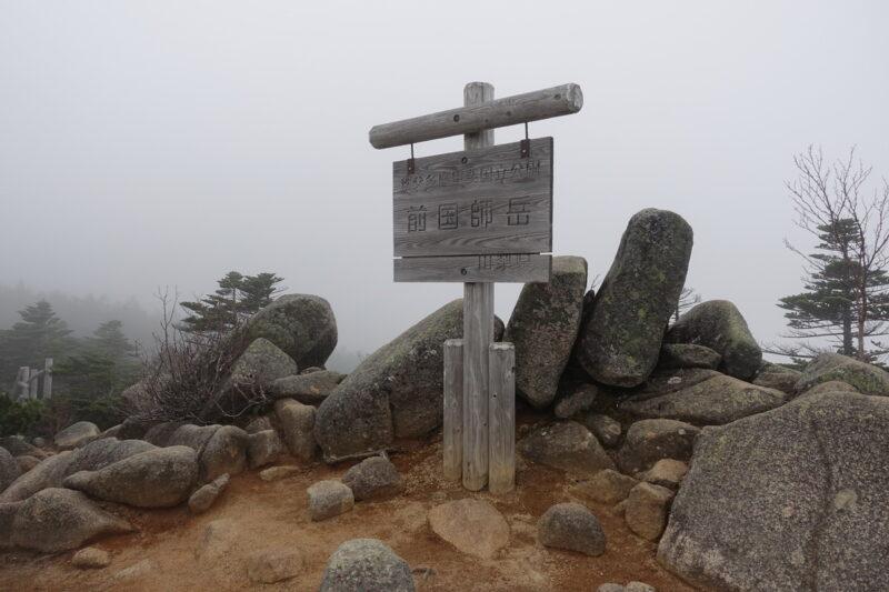 前国師岳の山頂