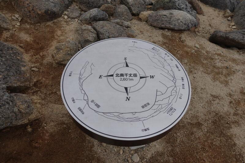北奥千丈岳の山頂(方位盤)