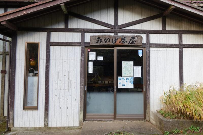 みのげ茶屋