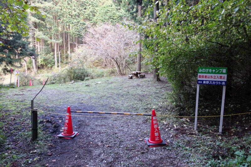 柏木林道・みのげキャンプ場