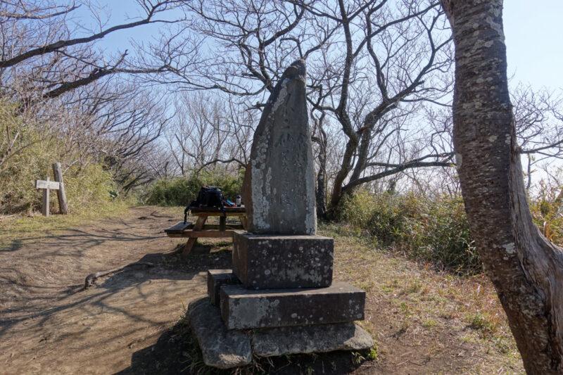 仙元山の山頂の石碑