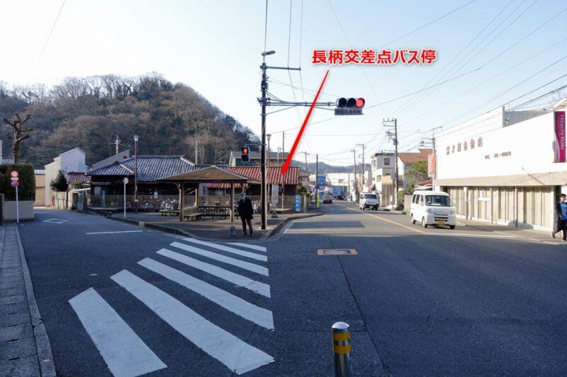 長柄交差点バス停