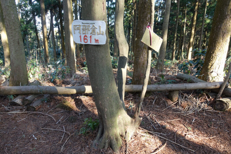 阿部倉山の山頂標識