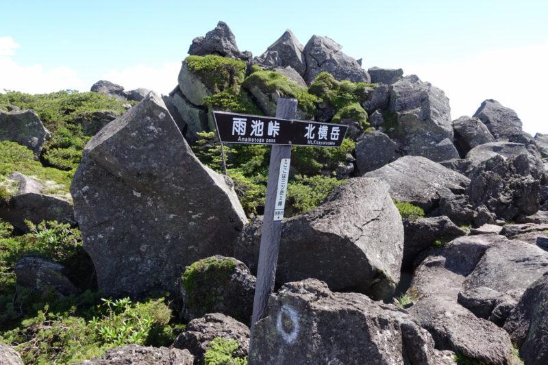 三ツ岳2峰