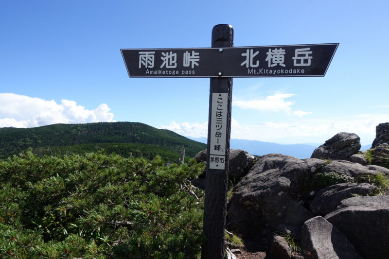 三ツ岳1峰