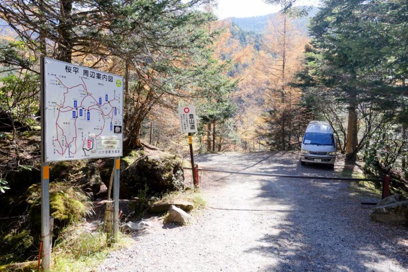 桜平登山口のゲート