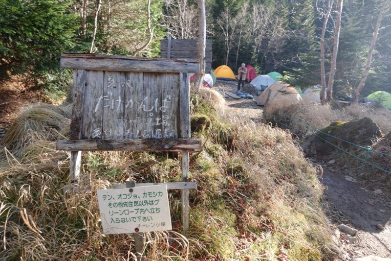 オーレン小屋のテント場/入口