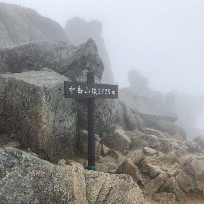 中央アルプス・中岳山頂