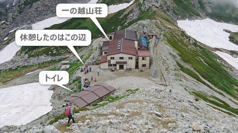 一の越山荘