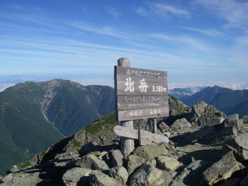 南アルプス・北岳山頂